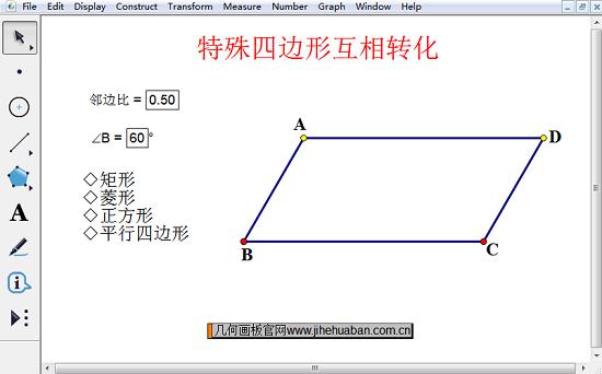 特殊四边形互相转化课件