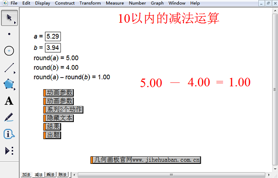 10以内的减法运算课件