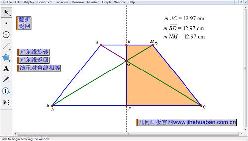 几何画板等腰梯形对角线