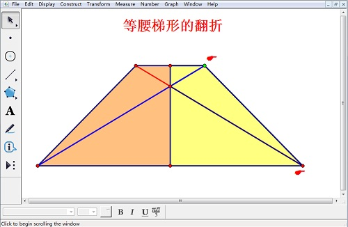 几何画板梯形翻折