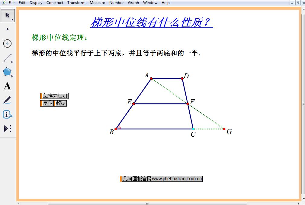 梯形中位線定理