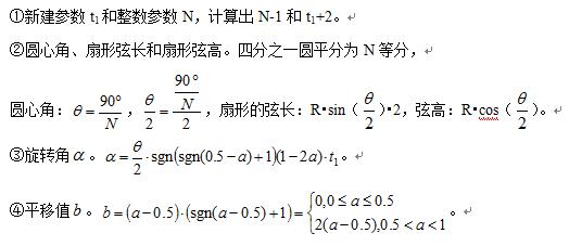 计算相关参数