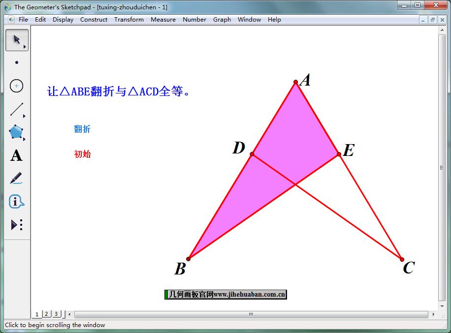 驗證三角形全等