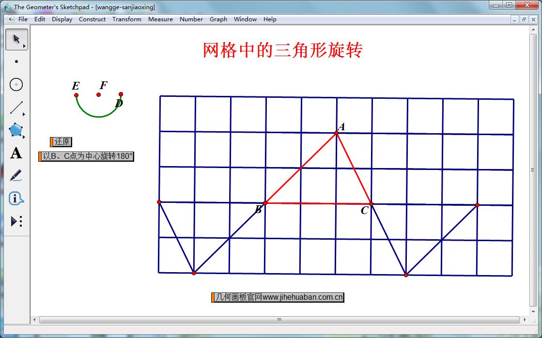 网格三角形旋转