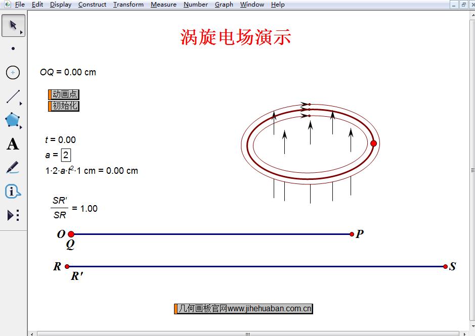 涡旋电场课件