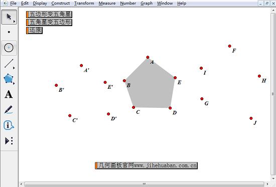 五边形变五角星课件