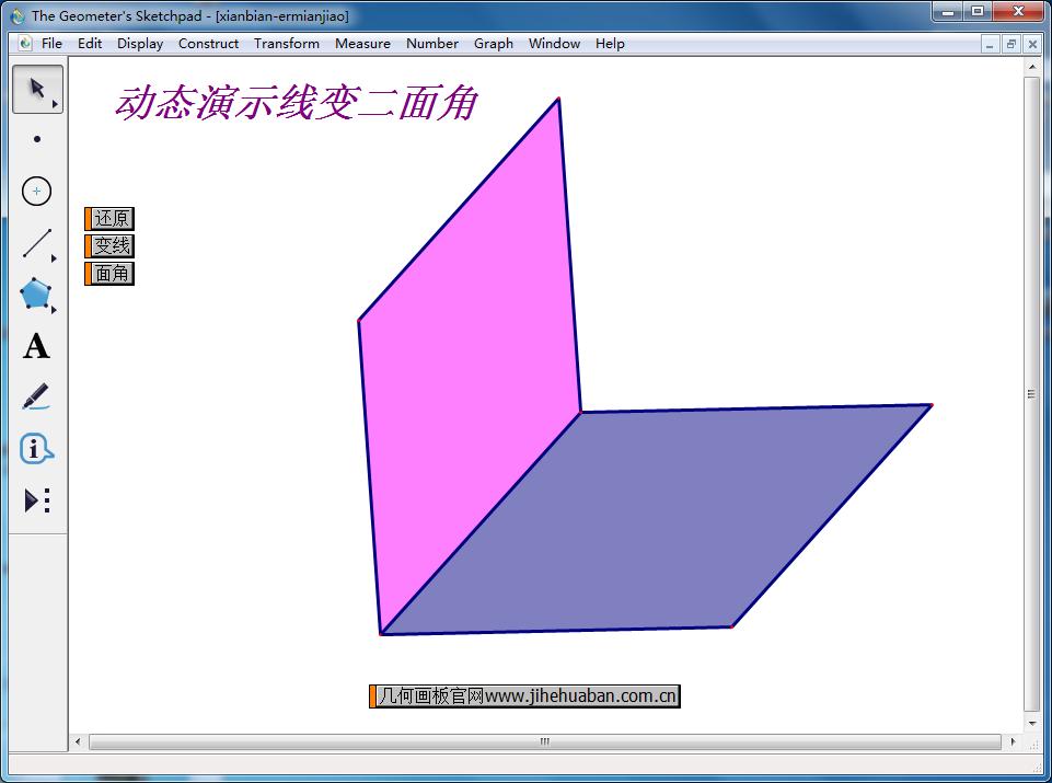 线变二面角