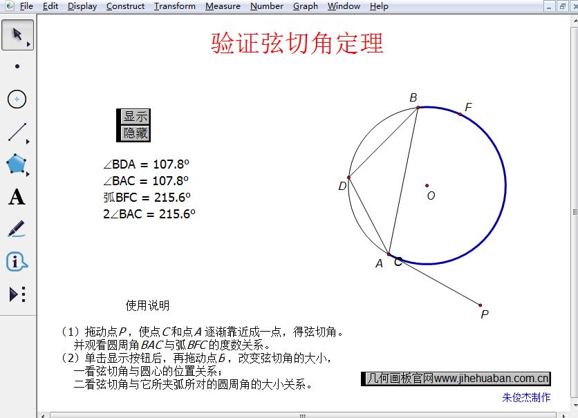 验证弦切角定理