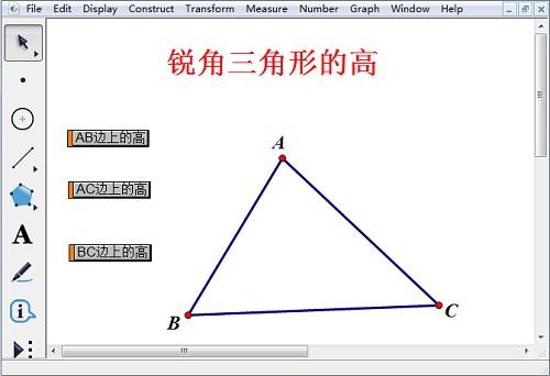 幾何畫板三角形的高