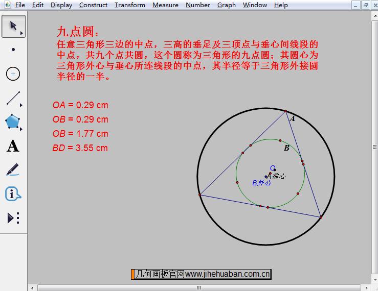 三角形的九點圓