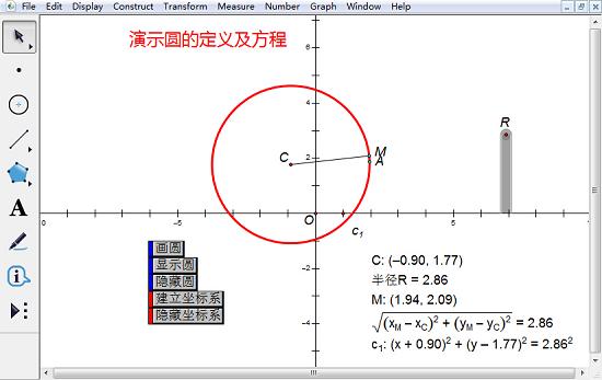 演示圆的定义及方程
