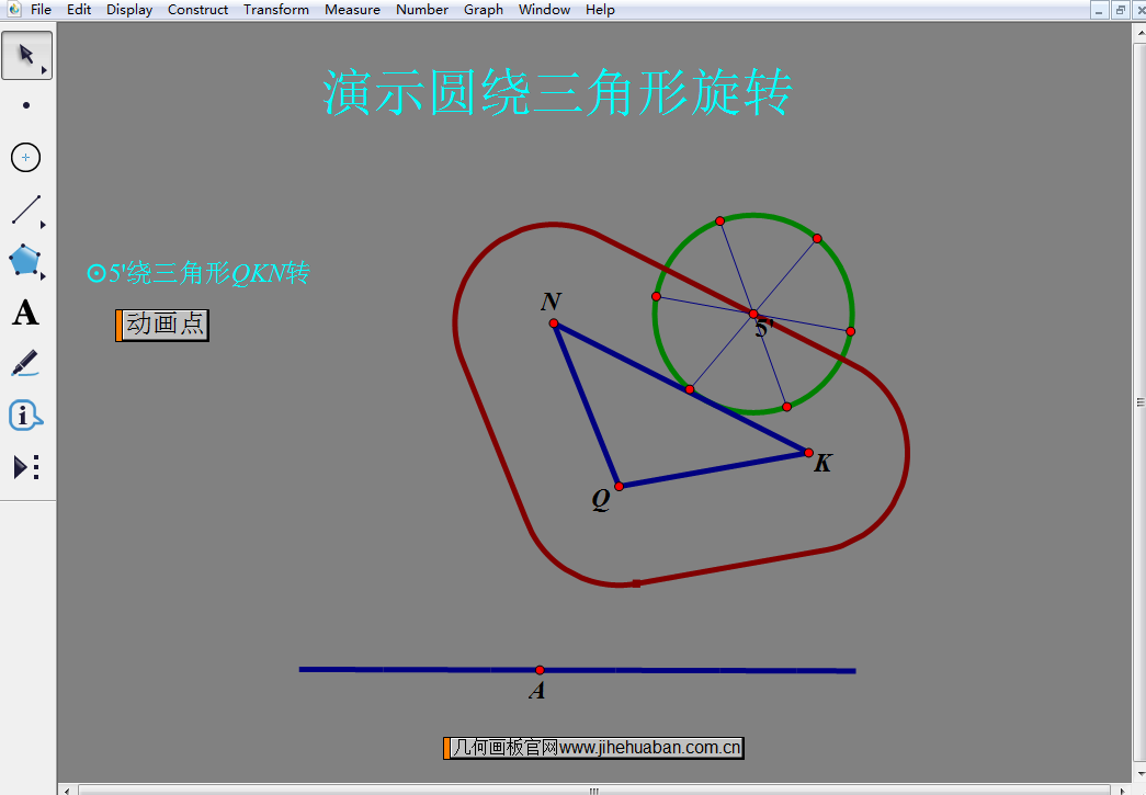 圆绕三角形滚动
