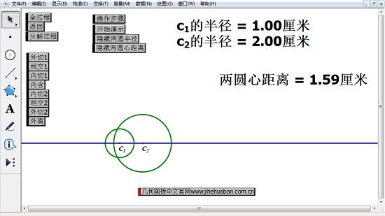 圓與圓相交