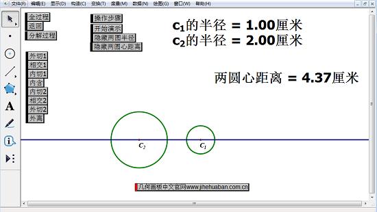 圓與圓的位置關系