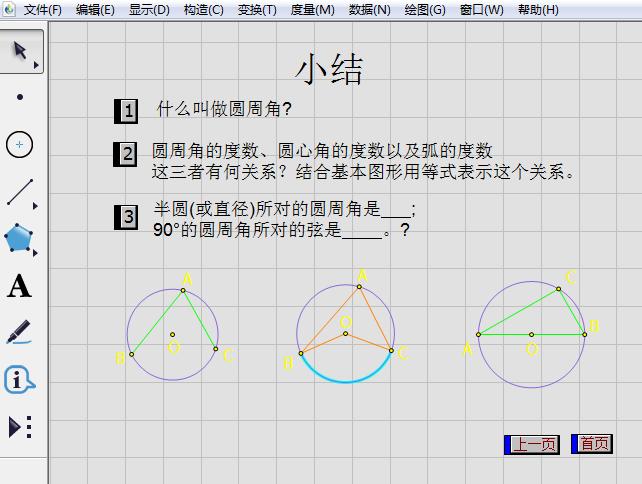 几何画板课件模板探究圆周角