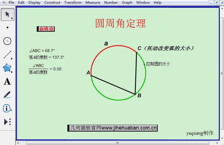 圆周角定理