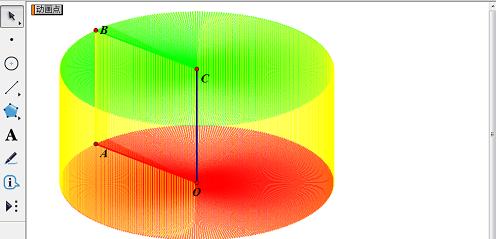 几何画板圆柱旋转体