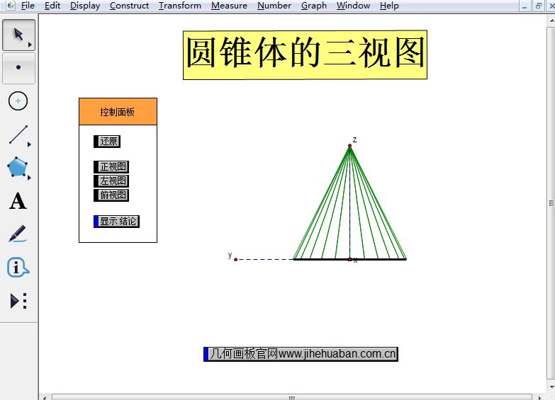 圆锥体的左视图