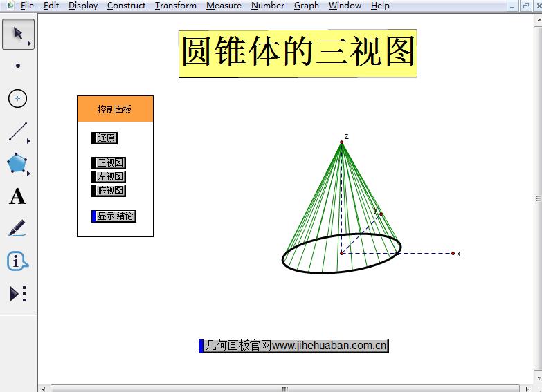 圆锥体的三视图