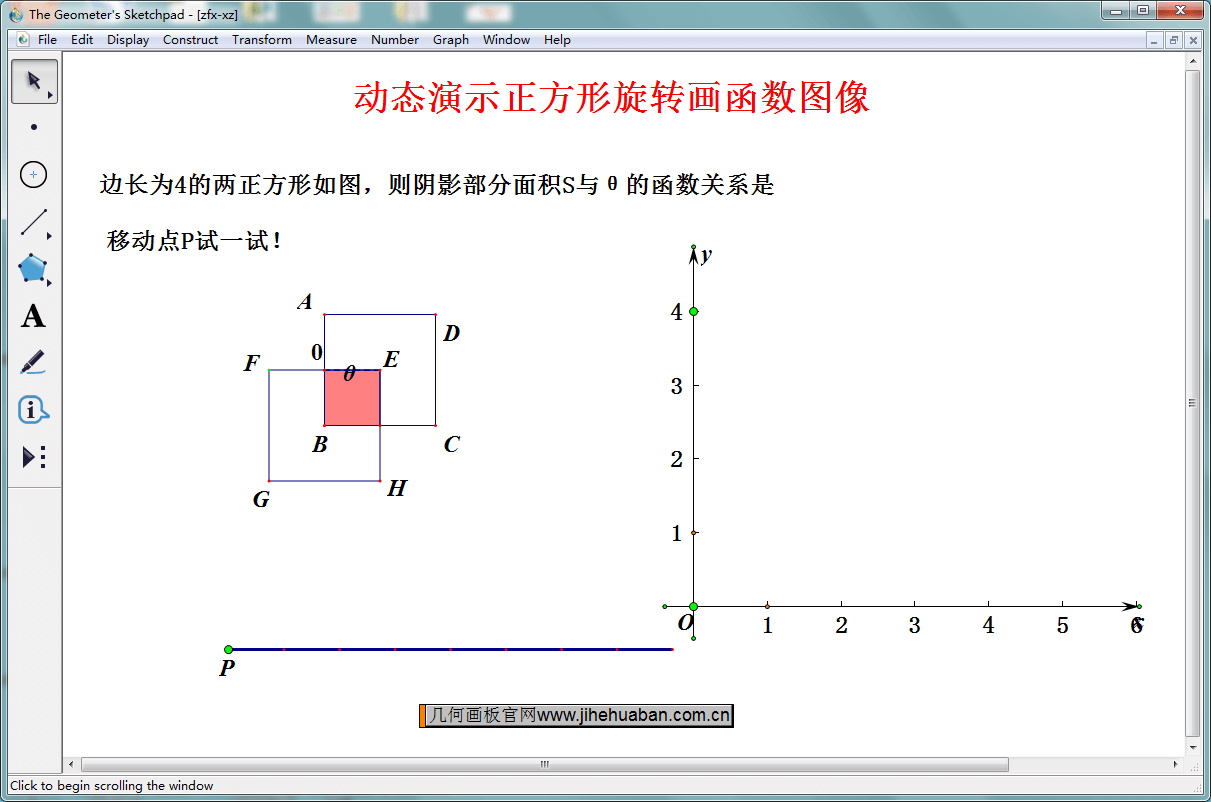 正方形旋转画函数图像