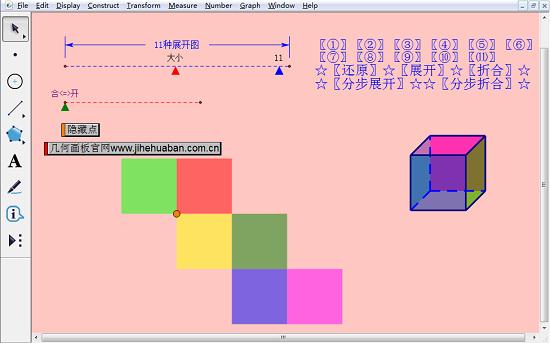 正方體11種展開圖課件