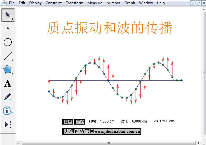 質點振動和波的傳播課件