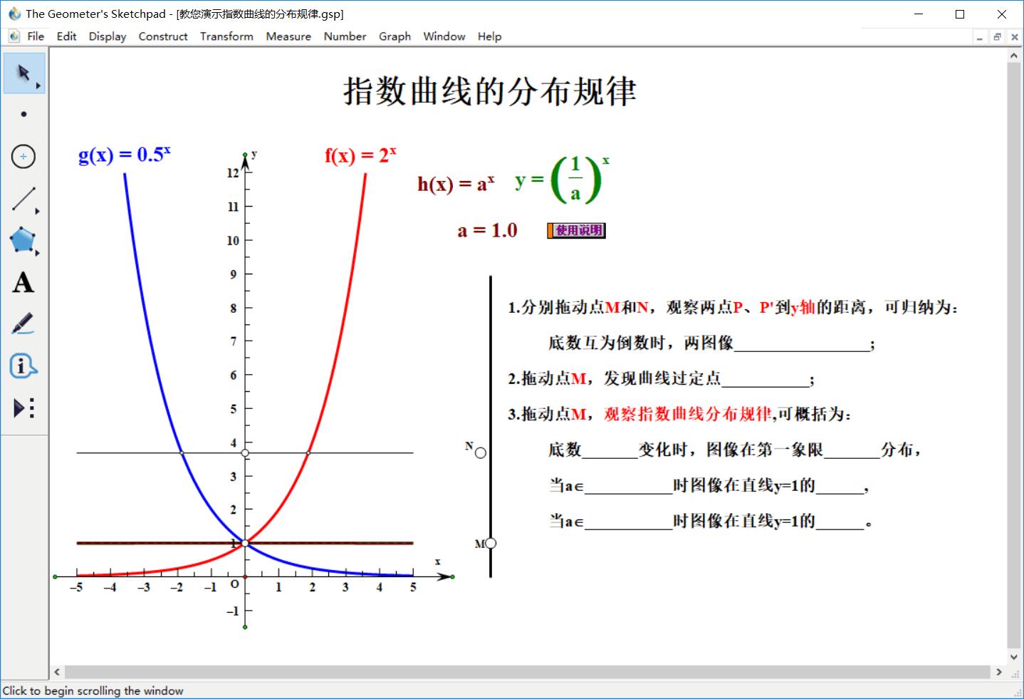 指数曲线的分布规律