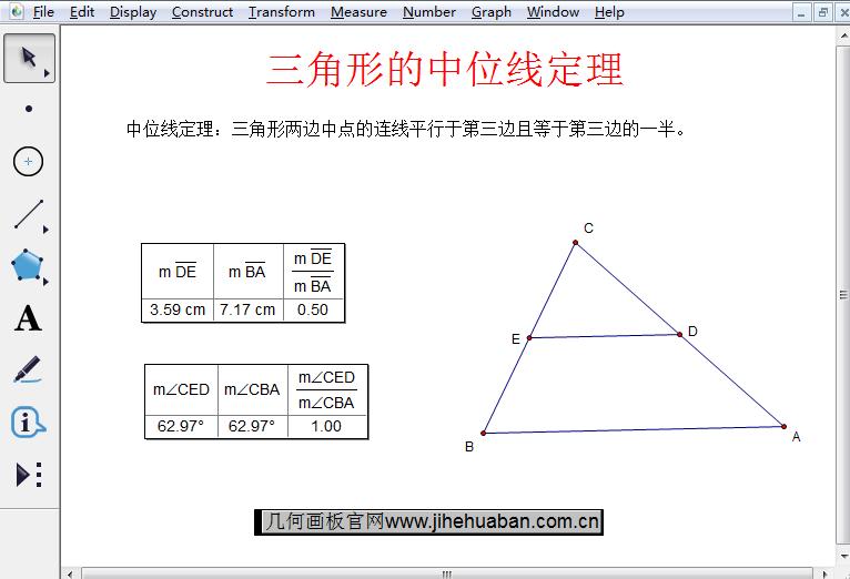 三角形中位线定理