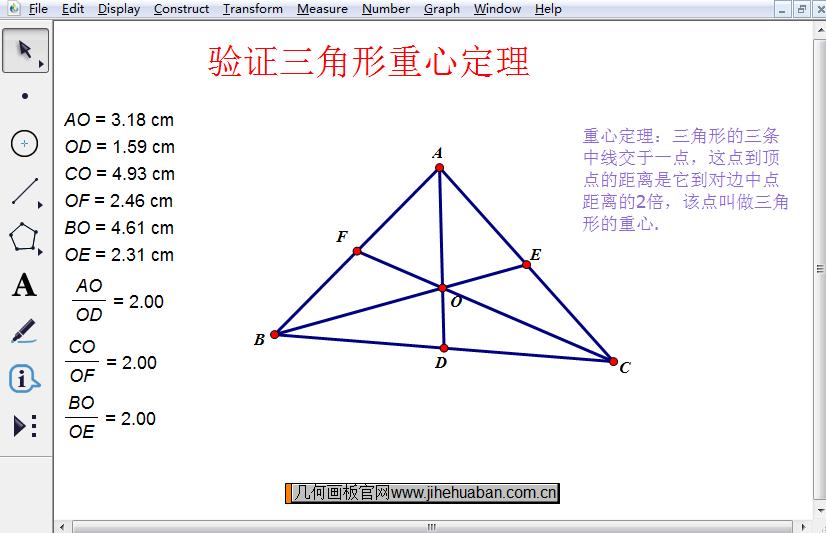 验证三角形重心定理