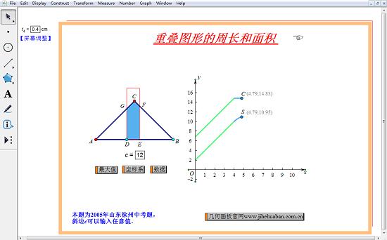 重叠图形的周长和面积课件