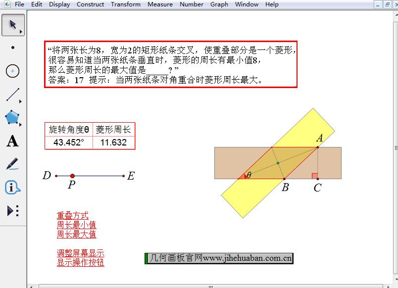 菱形周長最值