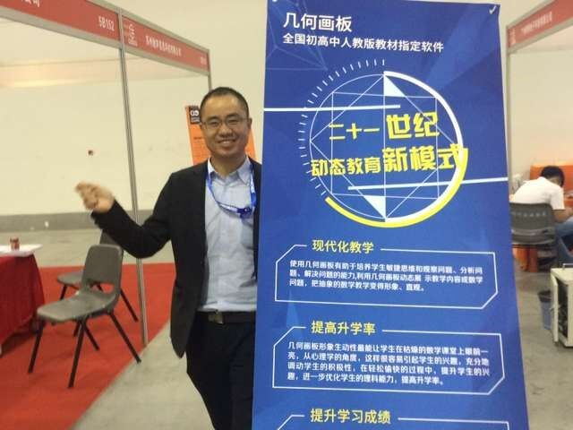 中国教育展示会