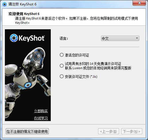 安装KeyShot 6