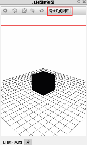 编辑几何图形