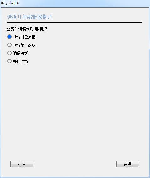HDRI编辑器对话框
