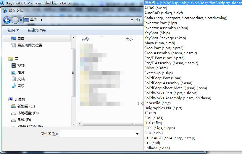 KeyShot支持文件格式