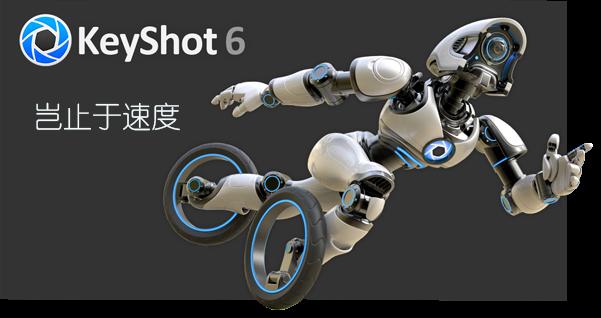 KeyShot 6