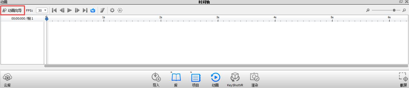 KeyShot动画向导
