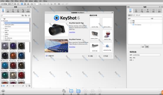 认识KeyShot