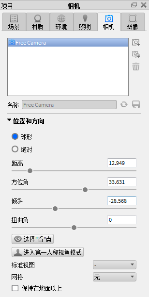 KeyShot相机选项卡