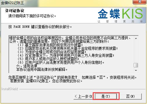 金蝶KIS记账王许可证协议