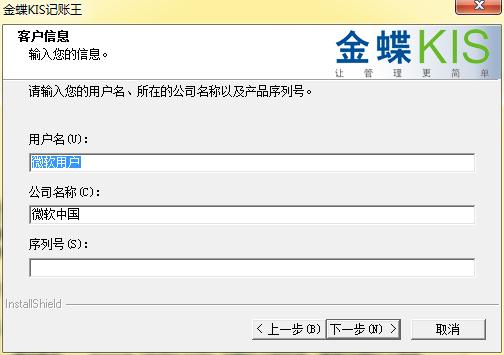 输入用户信息