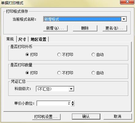 金蝶KIS记账王单据打印格式