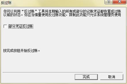 金蝶KIS记账王反过账界面