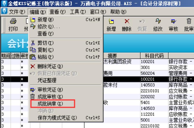 金蝶KIS记账王批量反审核凭证