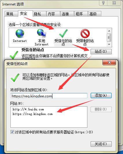 金蝶KIS记账王设置激活网址为信任站点