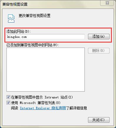 金蝶KIS记账王设置兼容性视图