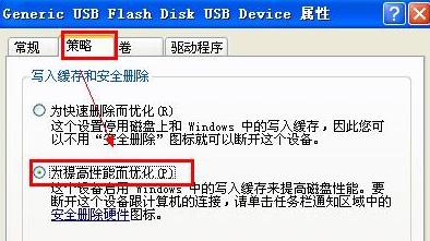USB属性改为为提高性能而优化