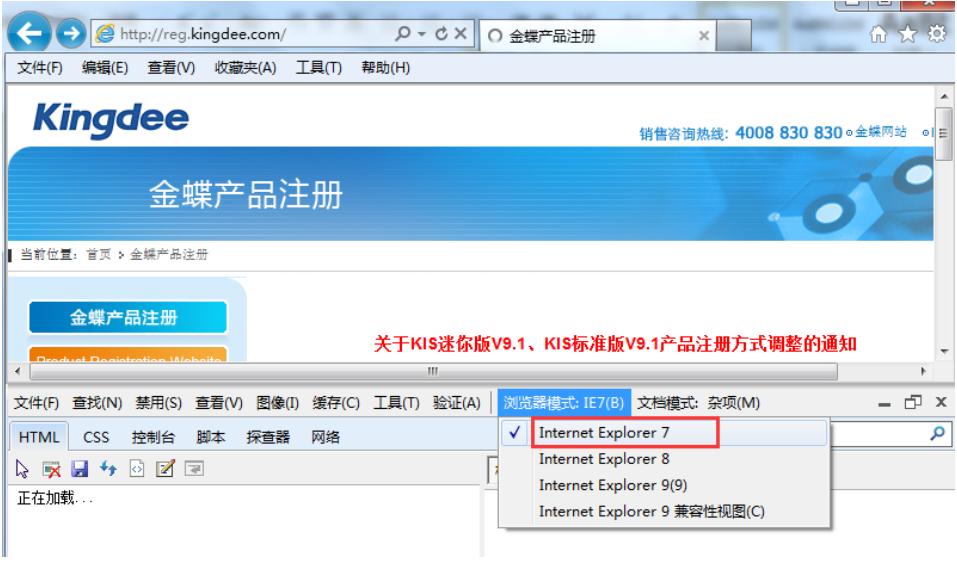 更改浏览器模式为IE7