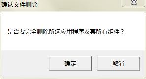确认文件删除
